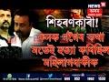 Train Murder in Assam Follow Up