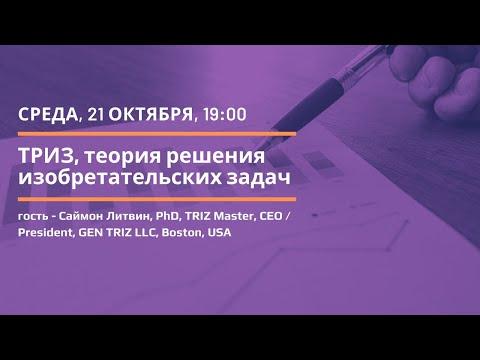 Академия ERG - Саймон Литвин - ТРИЗ - Семинар #14