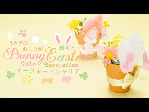 Cute Bunny Easter Decoration うさぎのおしりが超キュート!イースターインテリア♡