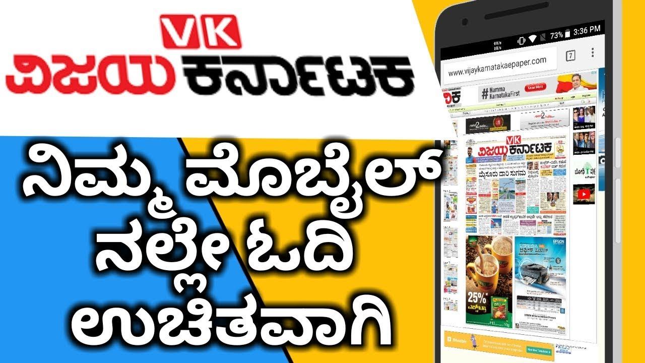 Vijayavani-bangalore e-newspaper in kannada by naidujl.