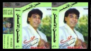 Hasan El Asmar - Mawal 3omry / حسن الأسمر - موال عمري