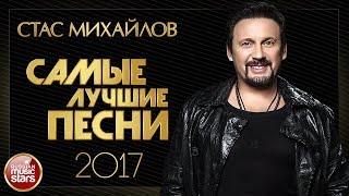СТАС МИХАЙЛОВ ✪ САМЫЕ ЛУЧШИЕ ПЕСНИ 2017 ✪ ВСЕ НОВЫЕ ХИТЫ ✪