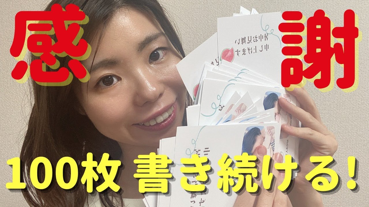 【15,000人記念ライブ!】暑中見舞い100枚書くまで終わりません!
