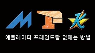 메탈슬러그 프레임 드랍 없애는 팁 (마메, fba, 카…