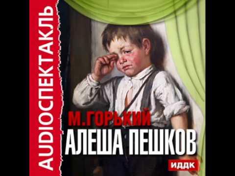 Аудиокнига М. Горький - Детство скачать бесплатно