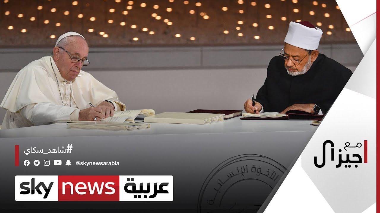 أسباب اختيار أبوظبي مكانا لتوقيع وثيقة الأخوة الإنسانية | #مع_جيزال  - نشر قبل 23 دقيقة