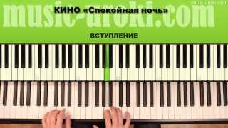 Спокойная ночь (piano cover + Tutorial)