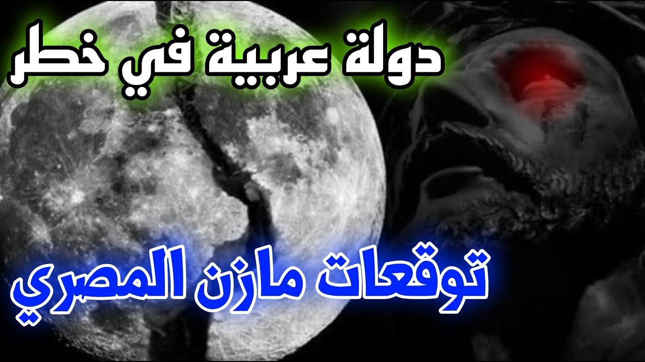 مازن المصري يتوقع الخير لدولة عربية بعد تحقق ماهو الأصعب لها #مساء_الأخبار #مازن_المصري