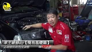 車主維修diy系列【簡易基礎篇】4.車頭燈照射調整-龐德老師