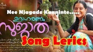 Udaharanam Sujatha | Nee Njangade Song Lyrics | Manju Warrier | Aristo Suresh | Gopi Sundar