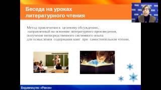 Литературное чтение. 4 класс.Беседы на уроках литературного чтения