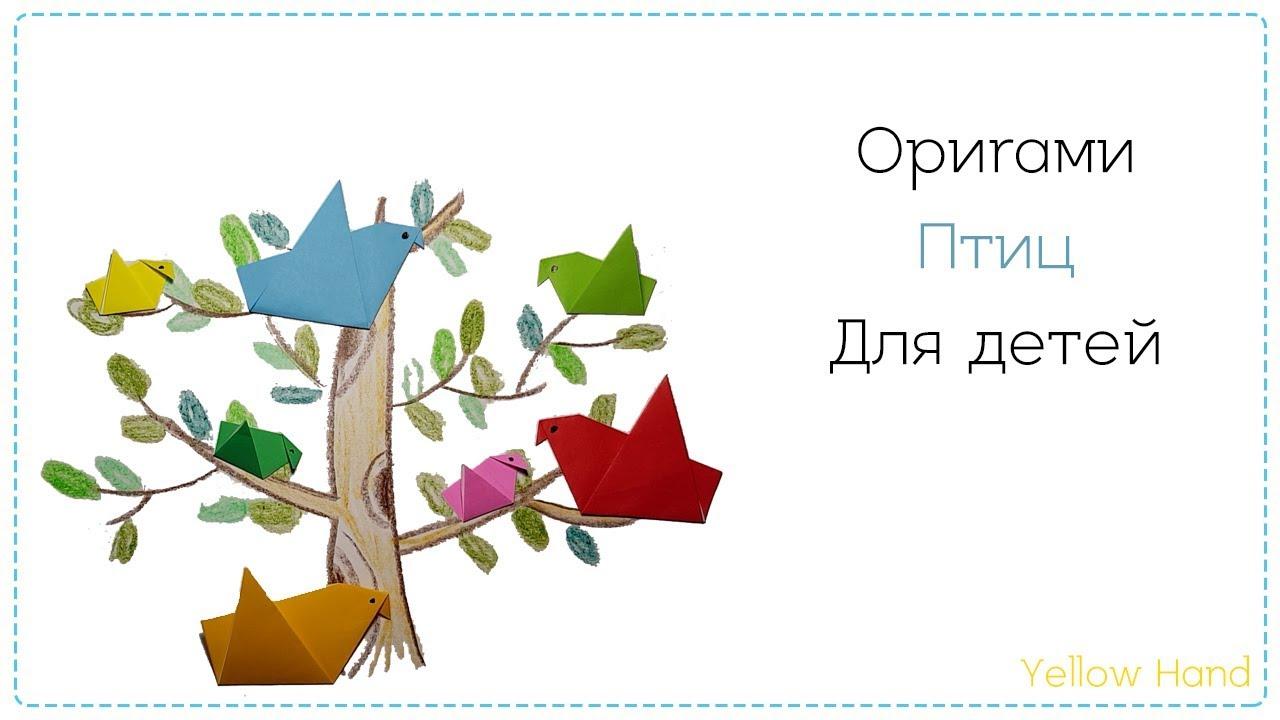 ОРИГАМИ из бумаги  ↘ Птица ↙ Оригами для детей // Origami // Birds // 종이접기 ▶새◀