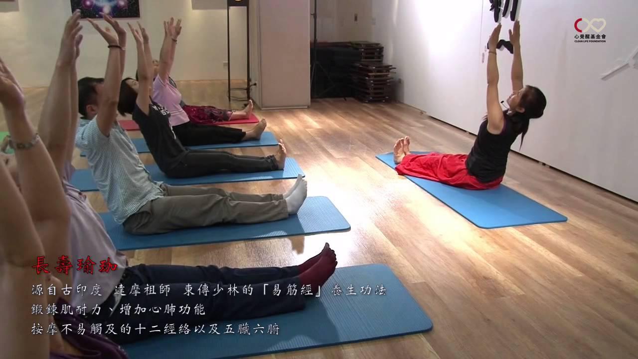 心覺醒文教基金會-九式瑜珈課程 - YouTube