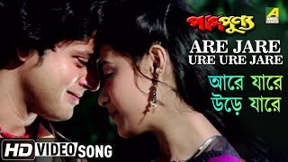 Are Jare Ure Ure Jare | Paap Punya | Bengali Movie Song | Ajoy Das