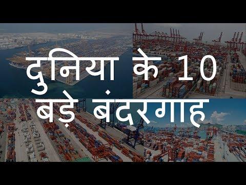 दुनिया के 10 सबसे बड़े बंदरगाह | Top 10 Largest Container Ports in the World | Chotu Nai