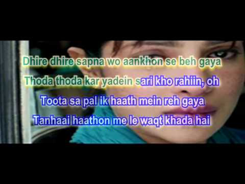 Adhure Karaoke Lyrics