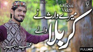 Gambar cover NEW KALAM - Mery Waris Nay Karbala Waly - Umair Zubair - Official Video 2019/20