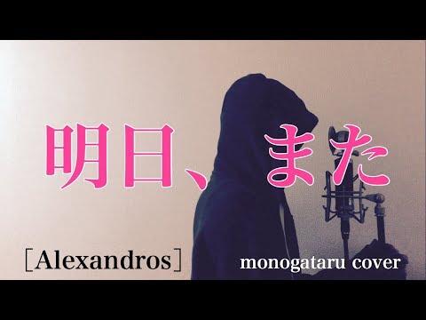 【フル歌詞付き】 明日、また - [Alexandros] (monogataru cover)