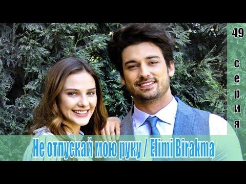 Не отпускай мою руку / Elimi Birakma 49 серия [турецкий сериал 2019] | [сюжет, анонс]