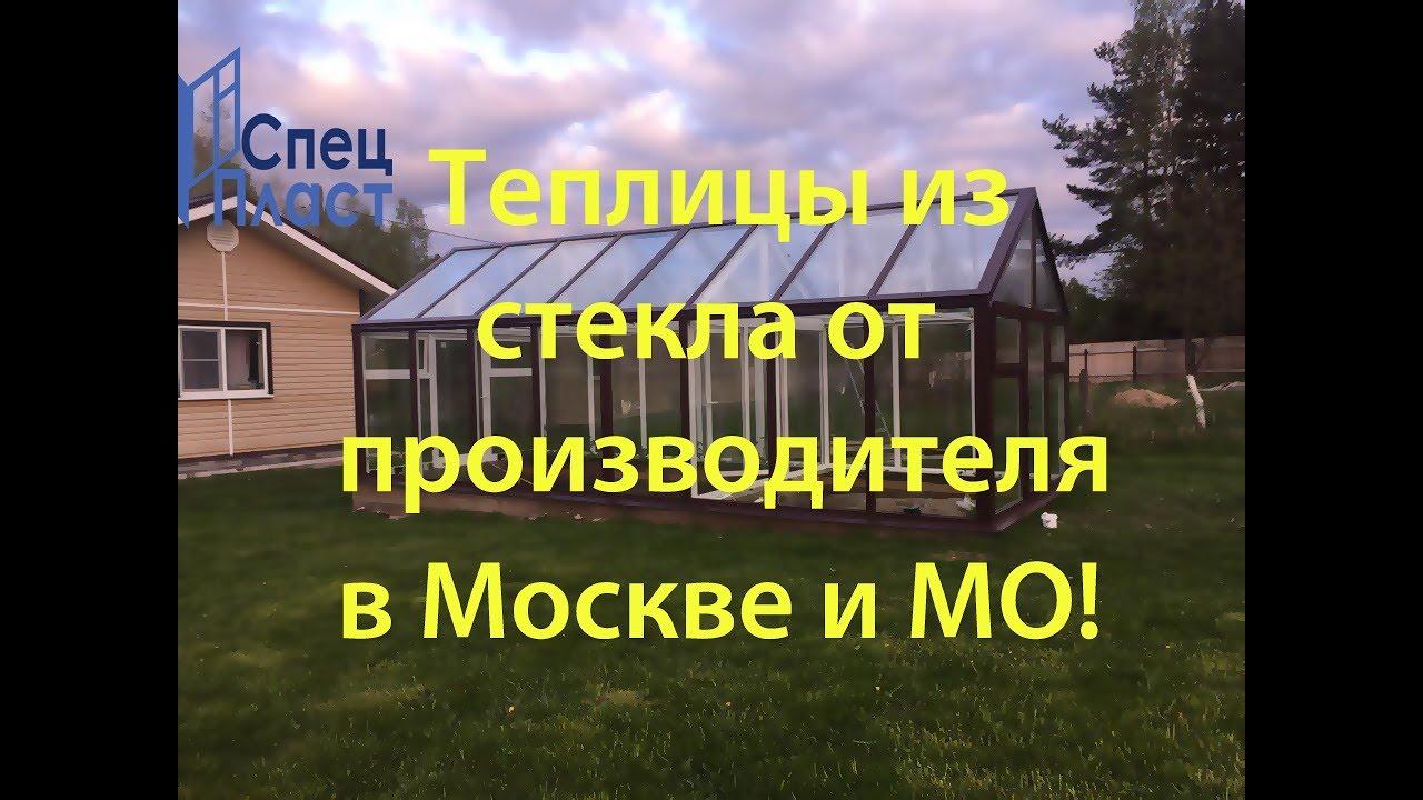 . Теплицу, а также решат ваши вопросы с доставкой до вашего участка и монтажем теплицы. Найдите ближайшего партнера в московской области и.