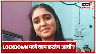 Rinku Rajguru Exclusive : अकलूजच्या घरातून रिंकू सोबत संवाद   News18 Lokmat