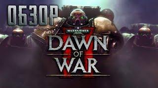 Обзор игры Warhammer 40.000: Dawn of War II | Вархаммер 40.000: Рассвет Войны 2 (Greed71 Review)