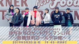 KiTSUNE WORKS Presents 「はちみつロケットワンマンLIVE〜歌舞伎町ゴールデン蜂〜」(2019.5.3)