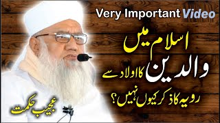 Download Lagu Very Important Message To All || Islam Men MAA BAAP Ka AULAAD Se Rawaiyya ||Maulana Sajjad Nomani DB mp3