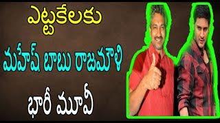 Mahesh babu s.s rajamouli movie date confirmed ||ఎట్టకేలకు మహేష్ బాబు రాజమౌళి భారీ మూవీ