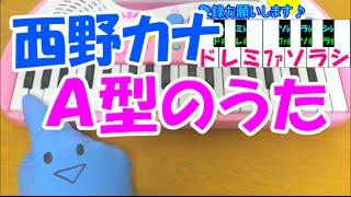 1本指ピアノ【A型のうた】西野カナ 簡単ドレミ楽譜 超初心者向け