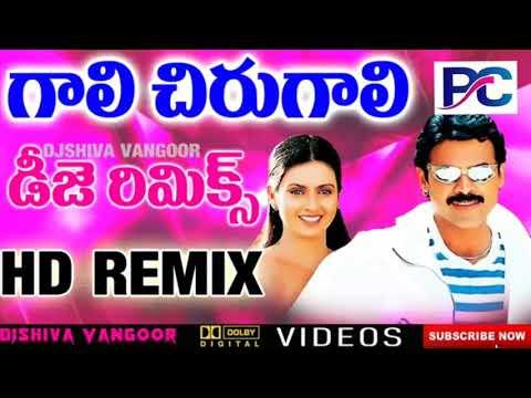 Galli chirugali Dj Remix song New video ||Vasantam movie ||  Venkatesh ||