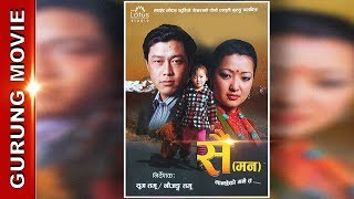 FUll Gurung Movie || Maan || 'SAIN"