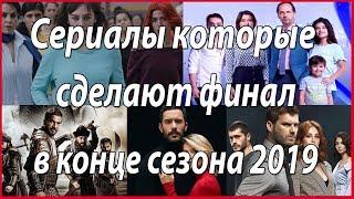 Сериалы которые сделают финал в конце сезона 2019 #звезды турецкого кино