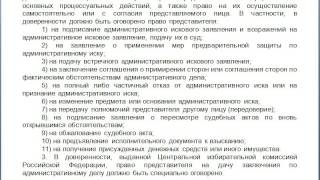 Статья 56, пункт 1,2,3, КАС 21 ФЗ РФ, Полномочия представителя(, 2015-11-22T11:25:50.000Z)