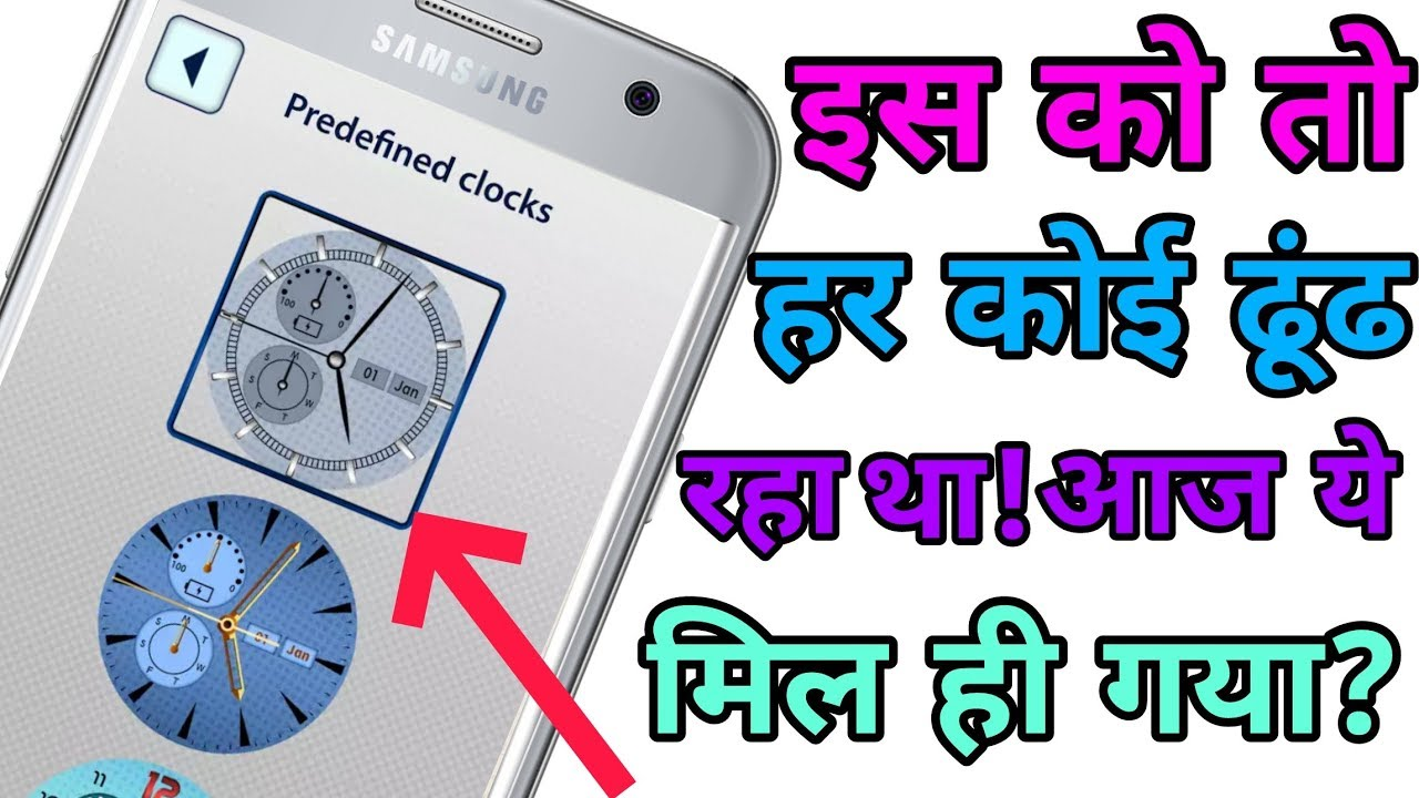 Top Secret Most Useful Android App / Clock 3D Live Wallpaper, All Mobile Phone , By Md Presents