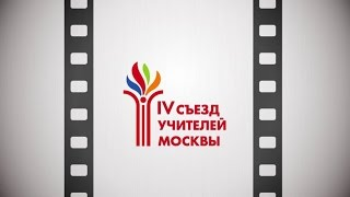 Мастер-класс Игумновой Юлии Алексеевны на IV Съезде учителей Москвы