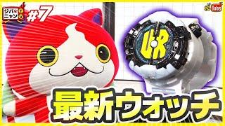 【公式】DX URウォッチカスタムベゼルつけてみた!!ジバニャンTV#7 【妖Tube】