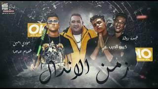 مهرجان زمن الاندال غناء عصام صاصا ومودى امين كلمات عبده روقه توزيع كيمو الديب