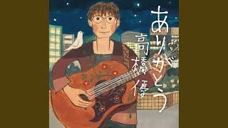 Kouyadoufu: Dokokatokue