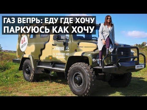 """ГАЗ ВЕПРЬ 2019 - """"суровый"""" женский обзор"""