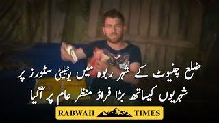 Rabwah Utility Store per shehrio ke sath fraud