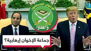 بطلب من السيسي.. ترامب يتجه لتصنيف جماعة الإخوان منظمة إرهابية   RT Play
