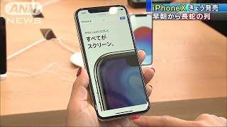 アップル社の新型スマートフォン「iPhone(アイフォーン)X」が3日に発...