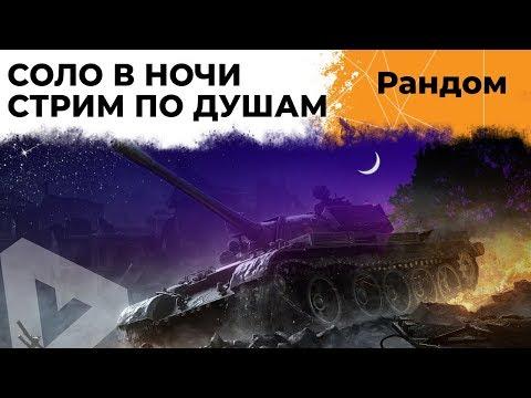НОЧНОЙ СОЛО РАНДОМ #3