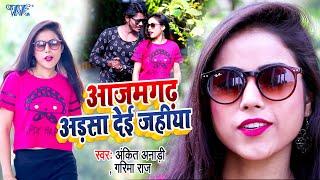 #Video - आजमगढ़ अड़सा देई जहिया | Ankit Anadi | भोजपुरी का हिट वीडियो सांग 2021 | Bhojpuri Song 2021