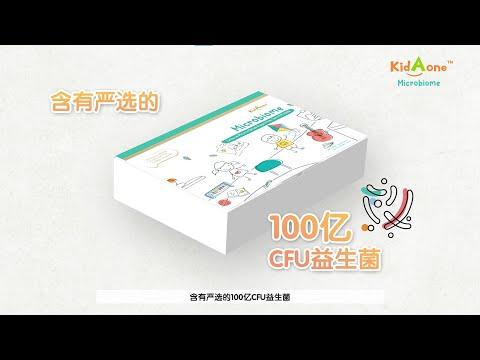 [Wellous唯乐] 大马首创3效儿童益生菌 KidAone Microbiome