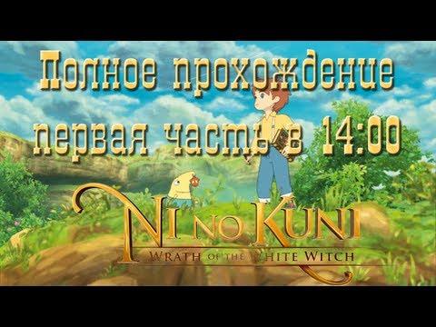 Игровой кинематограф - Полное прохождение Ni No Kuni ч.1