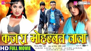 KAJRA MOHABBAT WALA - FULL BHOJPURI MOVIE
