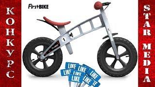 КОНКУРС ЗАКРЫТ! Выиграй беговел First bike от Star Media Kids!