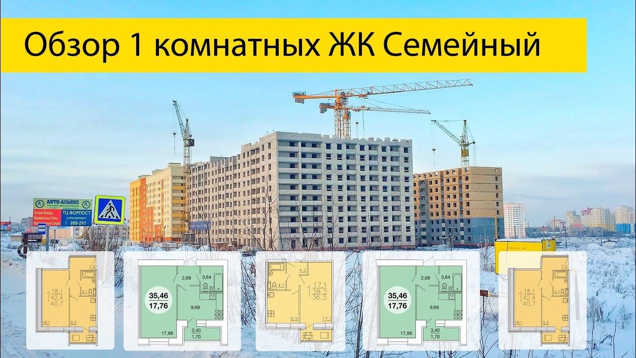 Обзор 1 комнатных квартир в ЖК Семейный | Жилой комплекс Семейный .